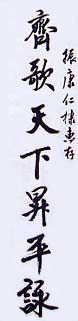 First part of a calligrapy poem by Sigung WONG Shun-leung presented to Sifu NG Chun-hong in 1979 certifying his Sifu status. Sifu's name is written on the RHS.