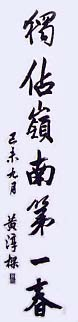 Second part of a calligrapy poem by Sigung WONG Shun-leung presented to Sifu NG Chun-hong in 1979 certifying his Sifu status. Sigung's name and chop are at the bottom LHS.