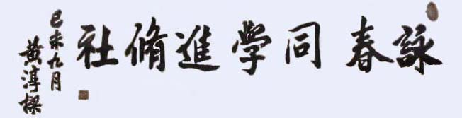A calligrapy poem by Sigung WONG Shun-leung presented to Sifu NG Chun-hong in 1979 certifying the Kwoon as a place of learning Wing Chun. Sigung's name and chop are on the LHS.